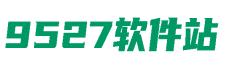 9527软件站