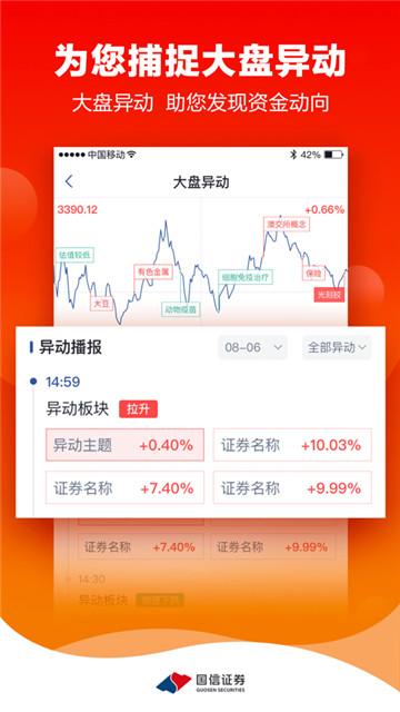 金太阳证券手机版截图2
