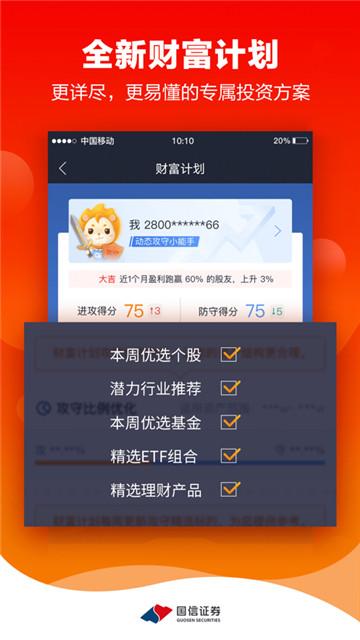 金太阳证券手机版截图3
