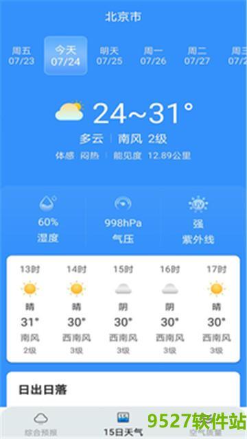 燕子天气截图2