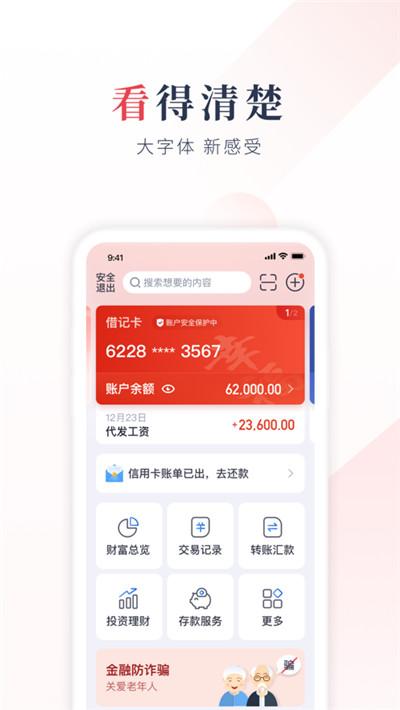 江苏银行手机银行app截图1