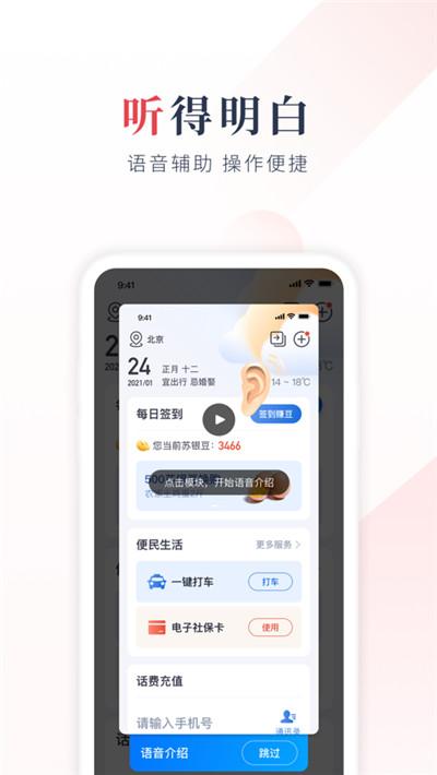 江苏银行手机银行app截图2