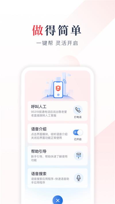 江苏银行手机银行app截图3