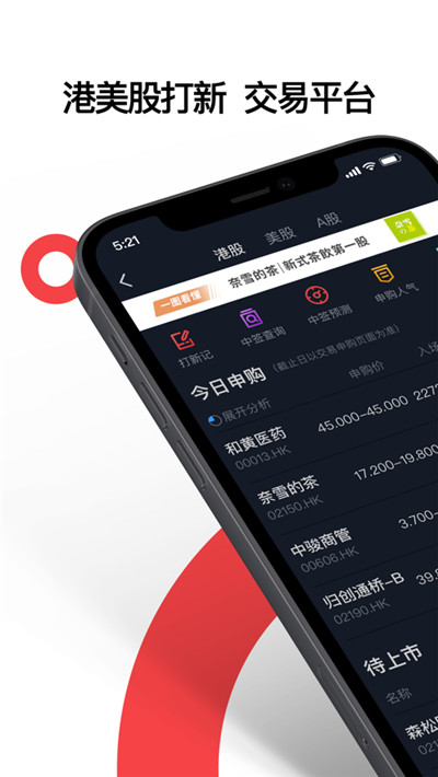 捷利交易宝-港美股行情证券交易软件截图1