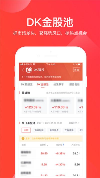 牛股王app截图2