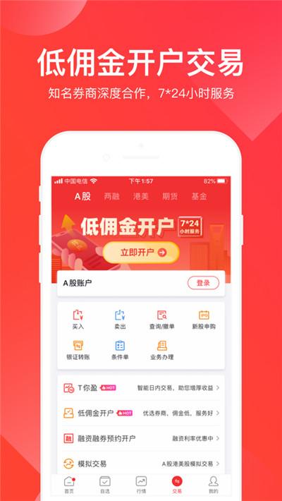 牛股王app截图3