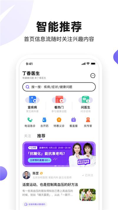 丁香医生app截图1
