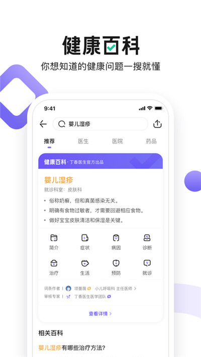 丁香医生app截图2