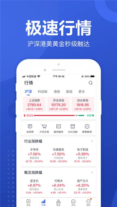 京东股票app截图1