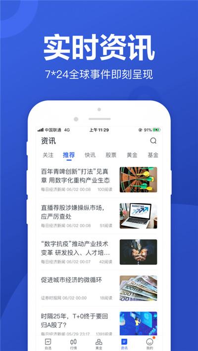 京东股票app截图2