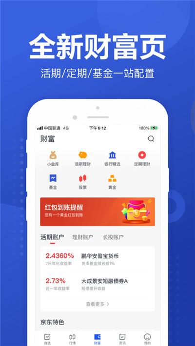 京东股票app截图3