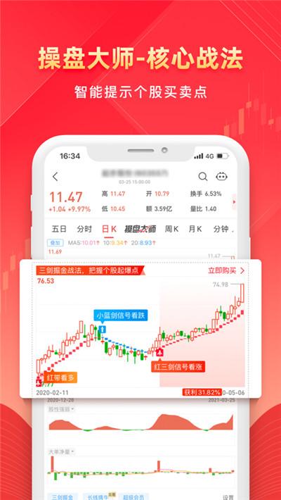 股掌柜app截图2