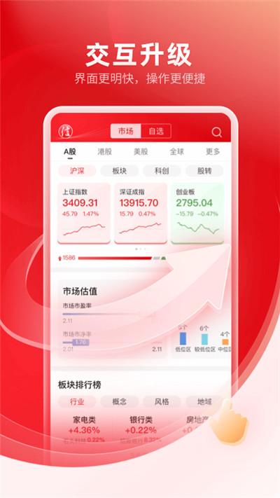 中信证券app截图1
