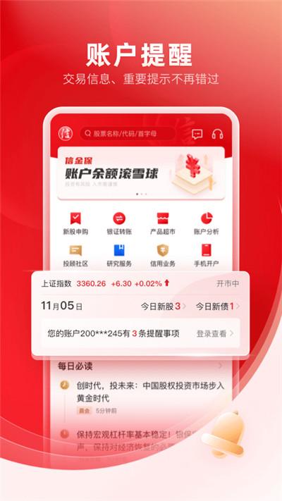 中信证券app截图3