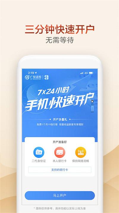 广发证券开户app截图1