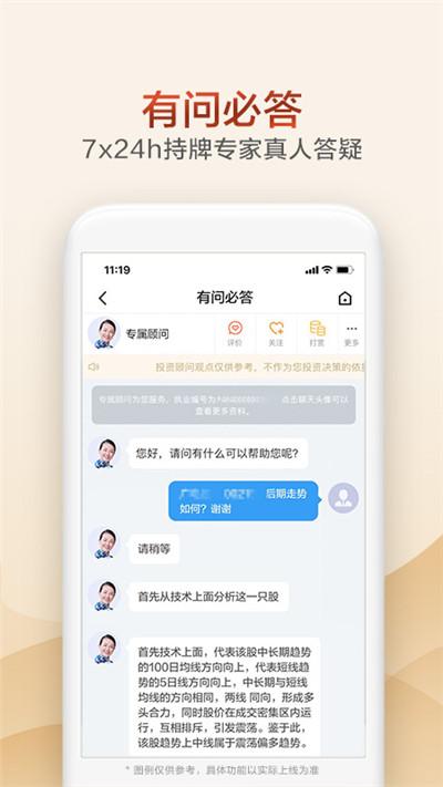 广发证券开户app截图2