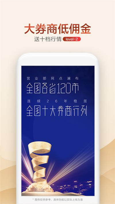 广发证券开户app截图3