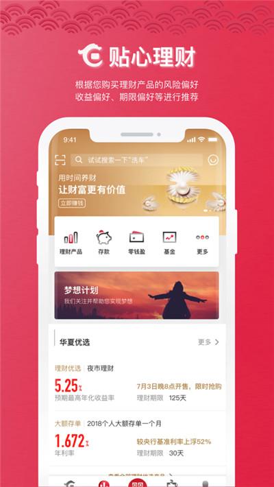 华夏手机银行app截图1