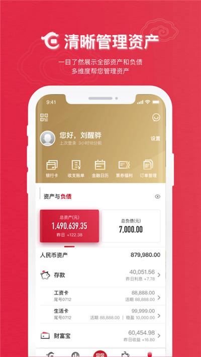 华夏手机银行app截图2