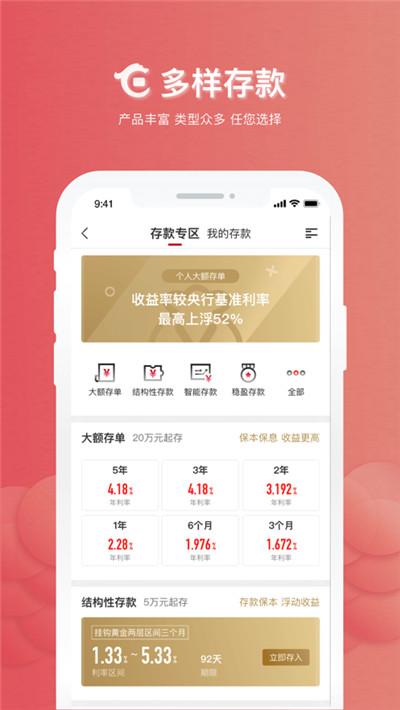 华夏手机银行app截图3
