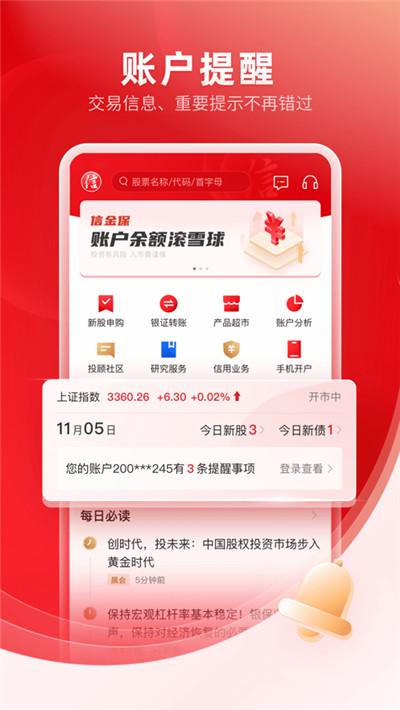 中信证券信e投app截图3