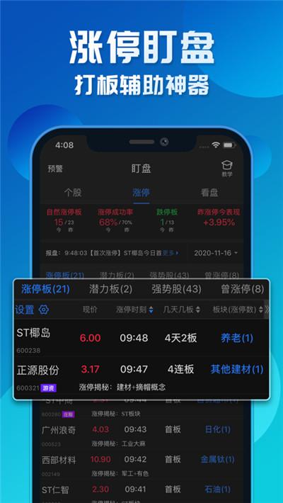 短线王-炒股票短线交易行情软件截图3