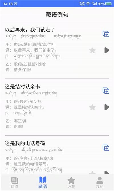 藏语翻译官-藏语截图1