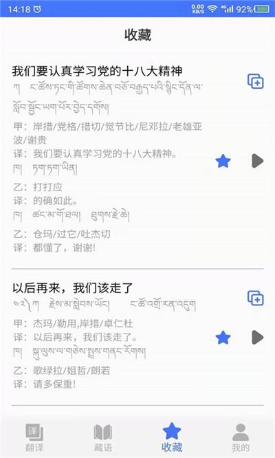 藏语翻译官-藏语截图2