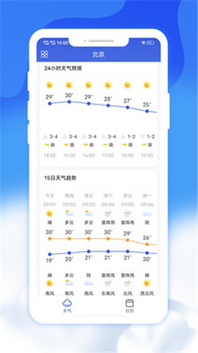 爽快天气日历截图2