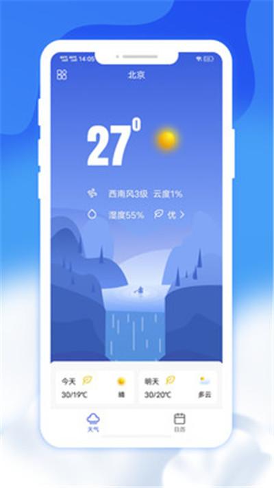 爽快天气日历截图3
