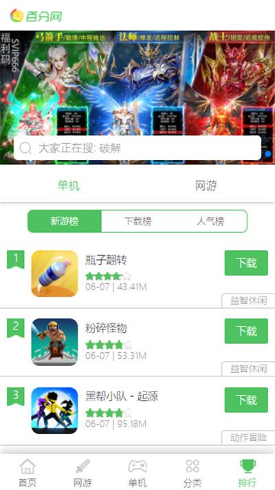 百分网游戏盒子app截图1