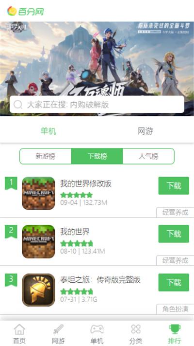 百分网游戏盒子app截图3