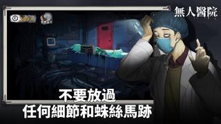 密室逃脱绝境系列9无人医院破解版截图1