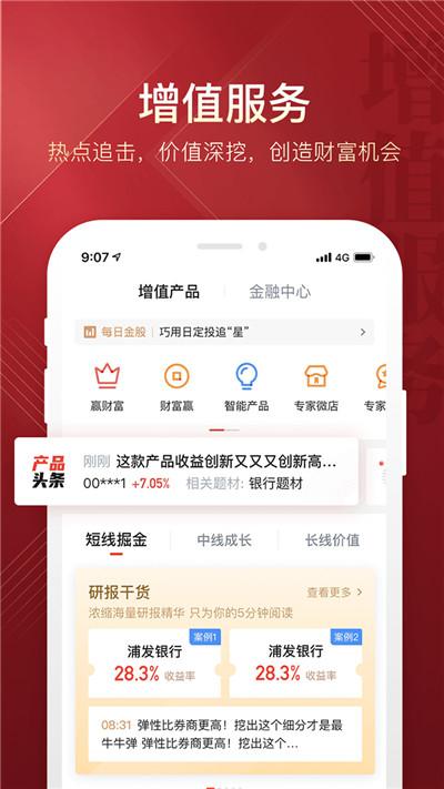 华彩人生app截图2