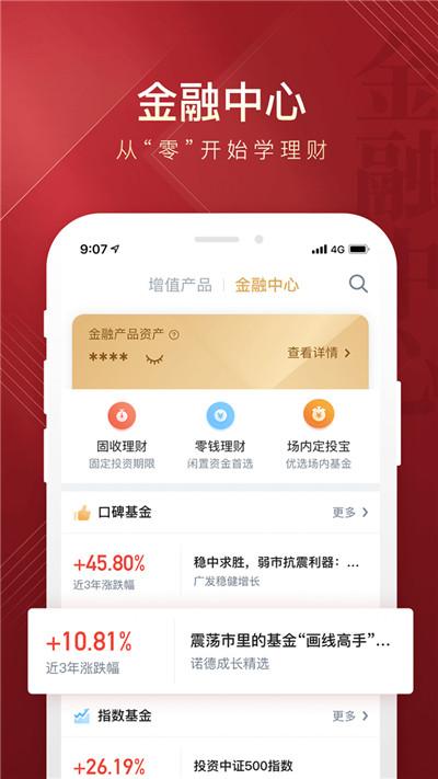 华彩人生app截图3