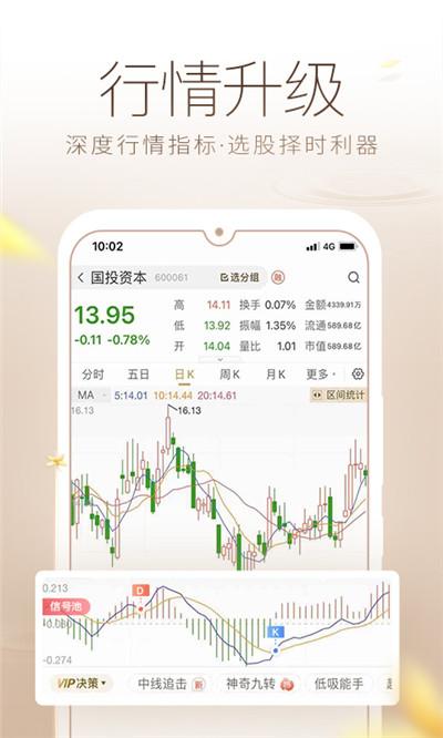 安信手机证券app截图2