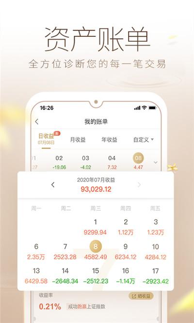 安信手机证券app截图3