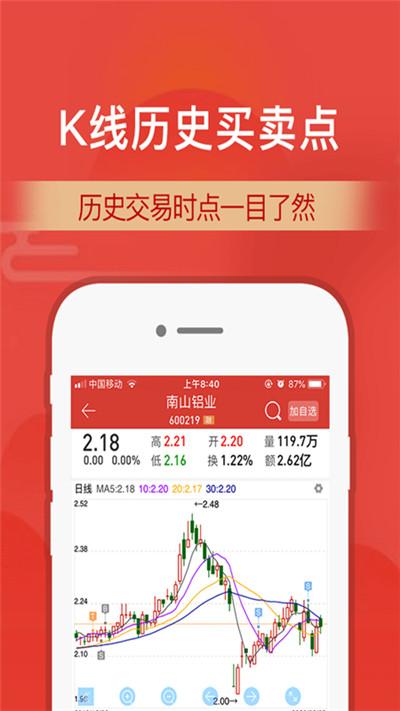 财通证券app截图2