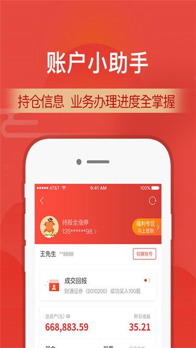 财通证券app截图3