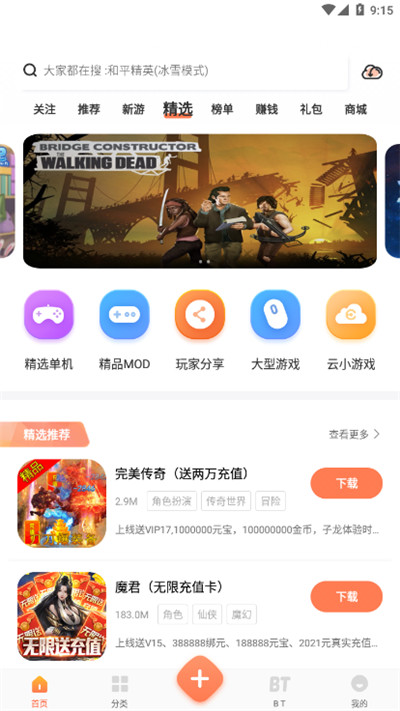 骑士助手app截图1