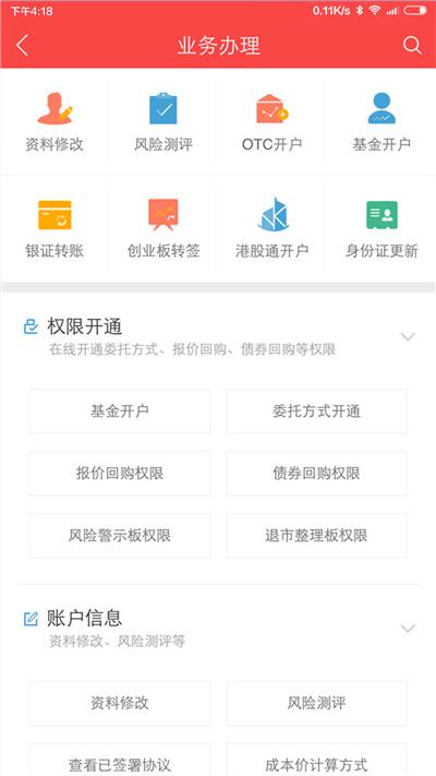 中银证券app截图2
