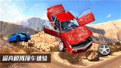 车祸模拟器截图1