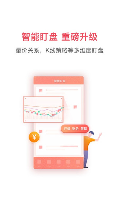 国元点金app截图1