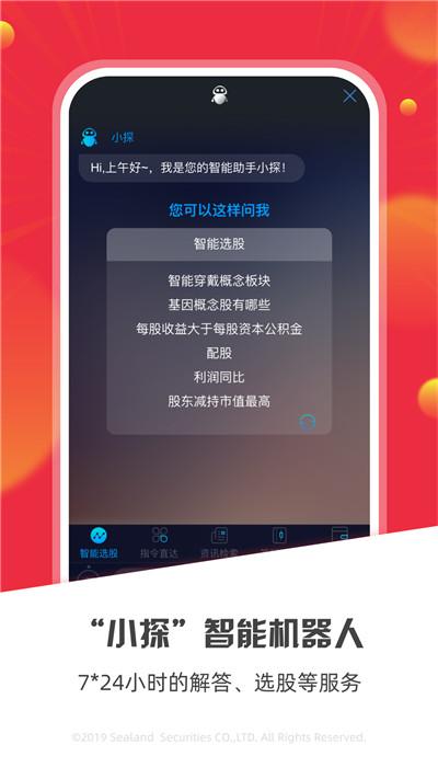 国海金探号app截图1