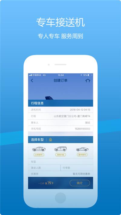 山航掌尚飞-山东航空官方应用截图2