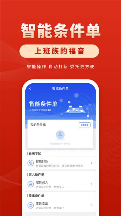 华安徽赢app截图1