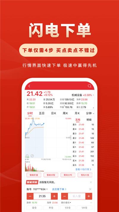 华安徽赢app截图2