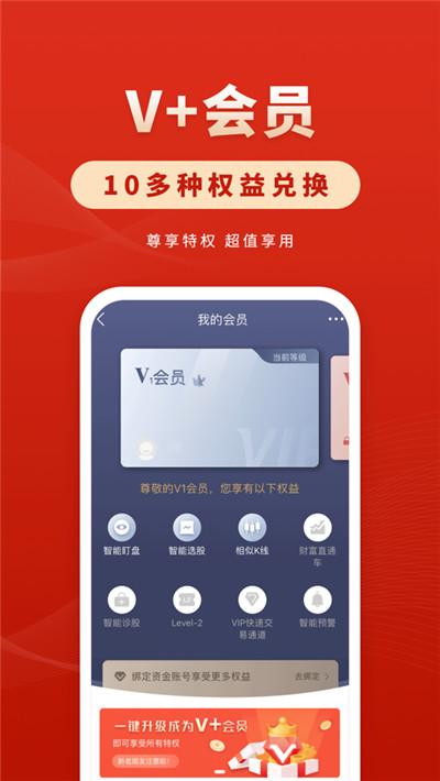 华安徽赢app截图3