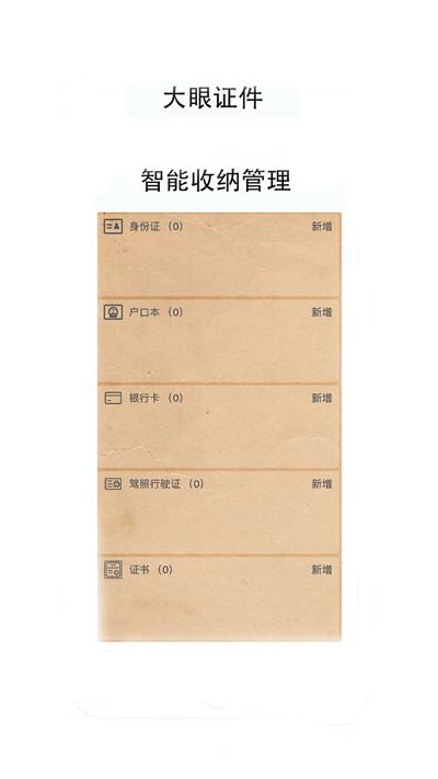 大眼证件-证件卡包扫描仪截图2
