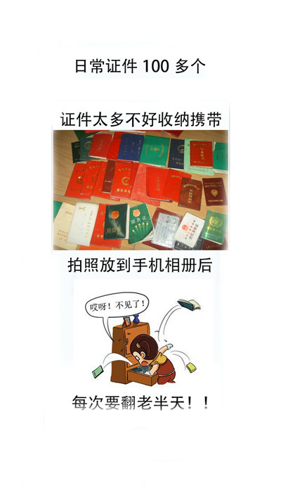 大眼证件-证件卡包扫描仪截图3